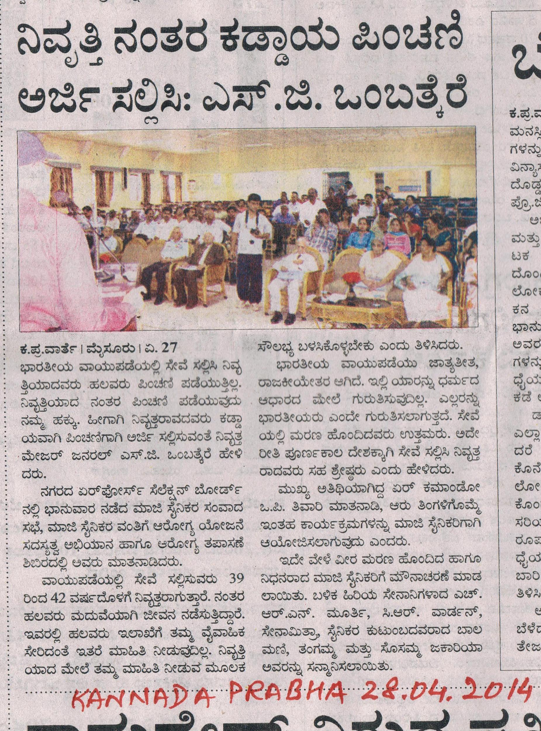 007 Kannada Prabha 28.04.2014